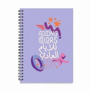 Adding Colors Lal Iyem El Aade - Monthly Planner