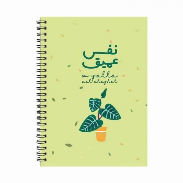 Nafas Aami2 W Yalla Aal Cheghel - Monthly Planner